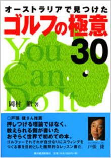 ap_paper_australia-de-mitsuketa-golf-no-gokui-30_200510.jpg