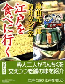 ap_paper_edo-wo-tabeniiku_200103.jpg