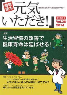 ap_paper_genki-itadaki_2004_03.jpg