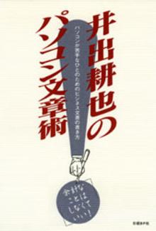 ap_paper_ide-kouya-pasokon-bunsyoujutsu_200003.jpg