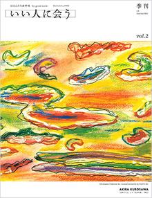 ap_paper_iihito-ni-au_2005_01.jpg