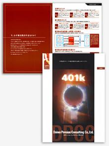 ap_paper_kaisya-gaiyou-daiwa-pension-consulting_2002.jpg