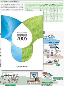 ap_paper_kankyou-houkokusyo_2005.jpg