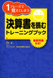 ap_paper_kessansho-wo-yomu-training-book_200505.jpg