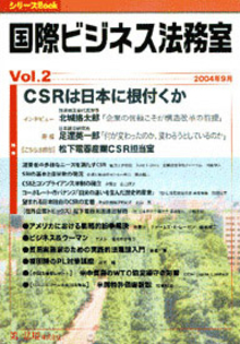 ap_paper_kokusai-business-houmu-shitsu_200409.jpg
