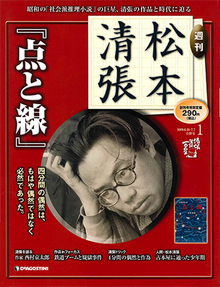 ap_paper_matsuoka-seityou_2009.jpg