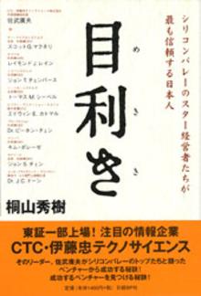 ap_paper_mekiki_199912.jpg