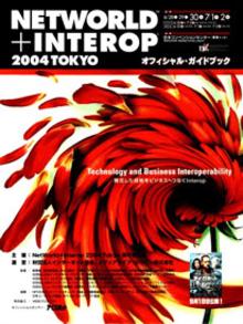 ap_paper_networld-interop-2004-tokyo-ofical-guidebook_2004.jpg