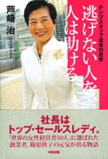ap_paper_nigenai-hito-wo-hito-ha-tasukeru_200312.jpg