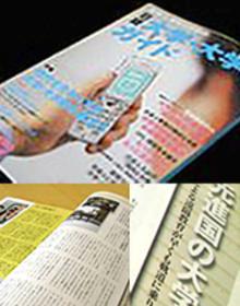 ap_paper_nikkei-bp-mook-syakaijin-daigakusei-no-tame-no-daigakuin-guide.png