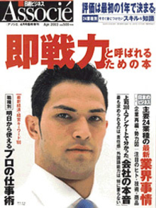 ap_paper_nikkei-business-associe-zoukan-sokusenryoku-to-yobareru-tame-no-hon_2003.jpg