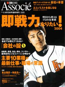 ap_paper_nikkei-business-associe-zoukan_2004.jpg