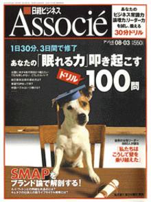 ap_paper_nikkei-business-associe_2003_01.jpg
