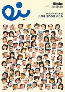 ap_paper_nitto-no-hikari-ei_2006.jpg