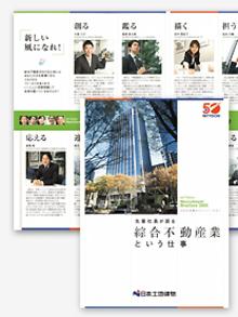 ap_paper_senpai-ga-kataru-sougouhudousan-toiu-shigoto_2005.jpg