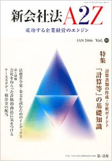 ap_paper_shin-kaisyahou-atoz_200504_01.jpg