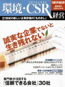 ap_paper_syuukan-toyo-keizai-rinji-zoukan-kankyou-csr_200409.jpg