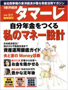 ap_paper_syuukan-toyo-keizai-tamale.jpg