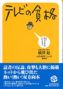 ap_paper_tv-no-hinkaku_200806.jpg