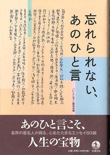 ap_paper_wasurerarenai-ano-hitokoto_2009.jpg