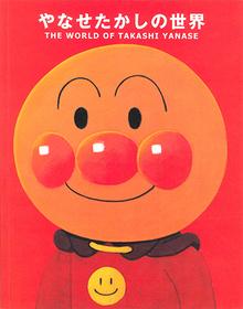 ap_paper_yanase-takashi-no-sekai_200307_01.jpg