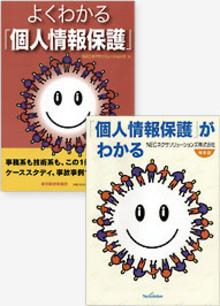 ap_paper_yokuwakaru-kojinjouhouhogo_200503.jpg
