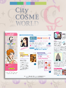 ap_web_city-cosme-world_2001.jpg