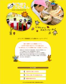 ap_web_doho-kodomoen_2013.png