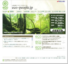 ap_web_eco-people-jp_2006.jpg