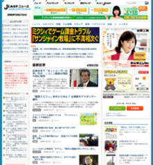 ap_web_j-cast-news_2004.jpg