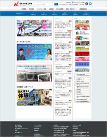 ap_web_nihon-daigaku-rikougakubu_2013_pc.png