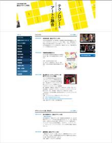 ap_web_nihon-daigaku-sousei-desgin_2009_pc.png
