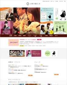 ap_web_uenogakuen-university_2015_pc.png