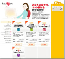 ap_web_yakudatsu-net_2006.jpg
