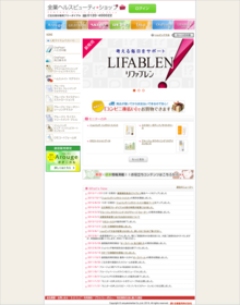 ap_web_zenyaku-health-beauty_2007_pc.png