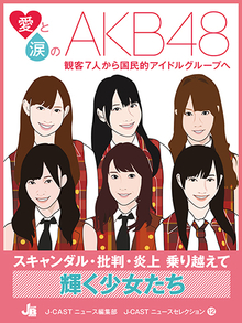media_books_ai-to-namida-no-akb48_201310.jpg