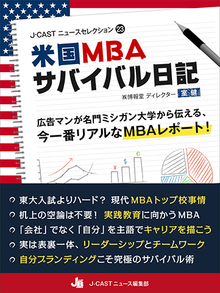 media_books_america-mba-survival-nikki_201503.jpg