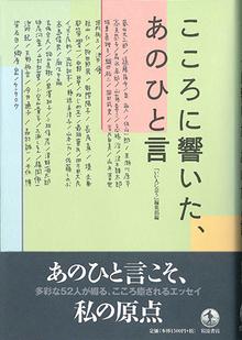 ap_paper_kokoro-ni-hibiita-ano-hitokoto_2009.jpg