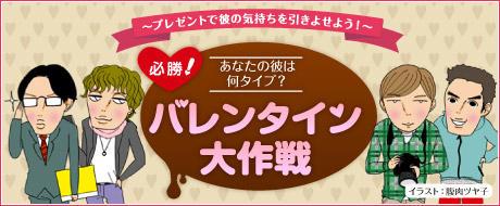 Valentine-tokusyu0121.jpg