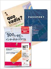 ap_paper_100nin-no-mura-he-internet-travel_200005.jpg