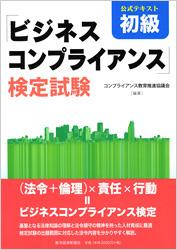 ap_paper_business-compliance-kentei-shiken-shokyuu_200508.jpg