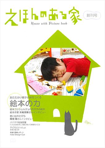 ap_paper_ehon-no-aru-ie_2009.jpg