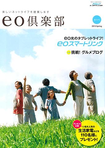 ap_paper_eo-club_2012_02.jpg