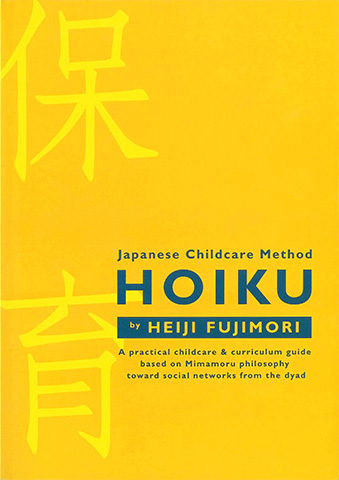 ap_paper_hoiku-japanese-childcare-method_2011.jpg