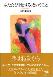 ap_paper_hutatabi-aisuru-toikoto_200006.jpg