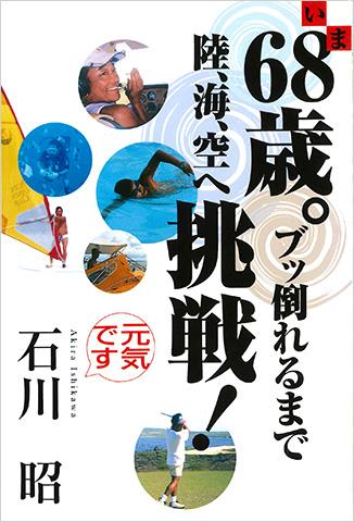 ap_paper_ima-68-sai-buttaoreru-made_200611.jpg