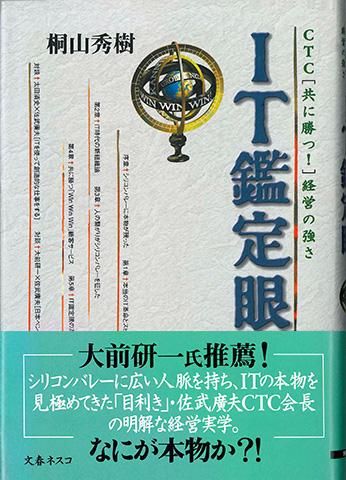 ap_paper_it-kanteigan_200007.jpg