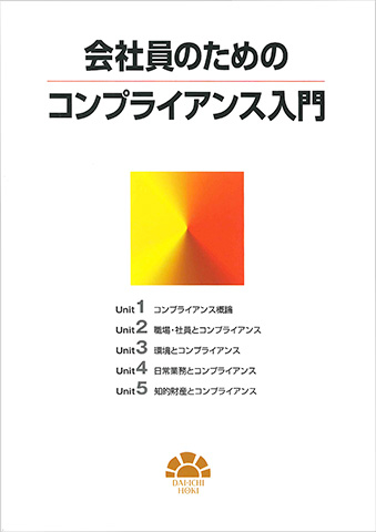 ap_paper_kaisyain-no-tame-no-compliance-nyuumon_2004.jpg