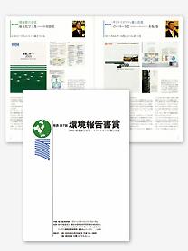 ap_paper_kankyou-houkokusyo-syou-report_2004.jpg