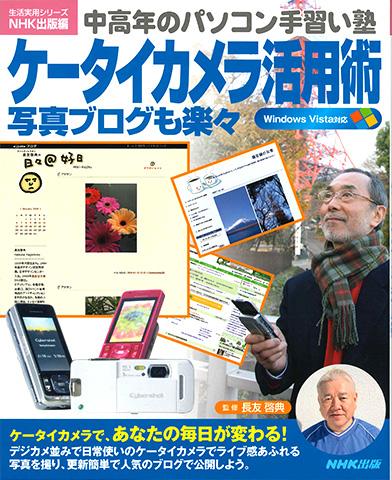 ap_paper_keitai-camera-katsuyoujutsu_2008.jpg